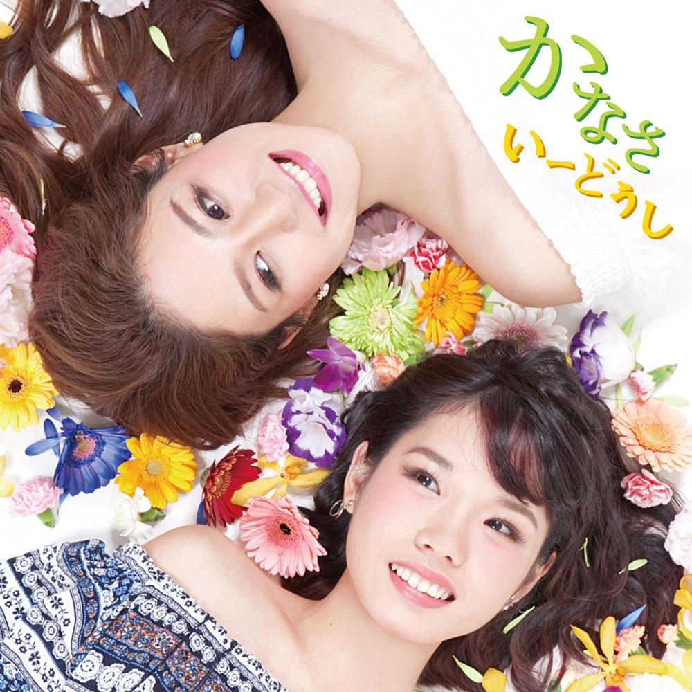 2nd Alubum「かなさ」