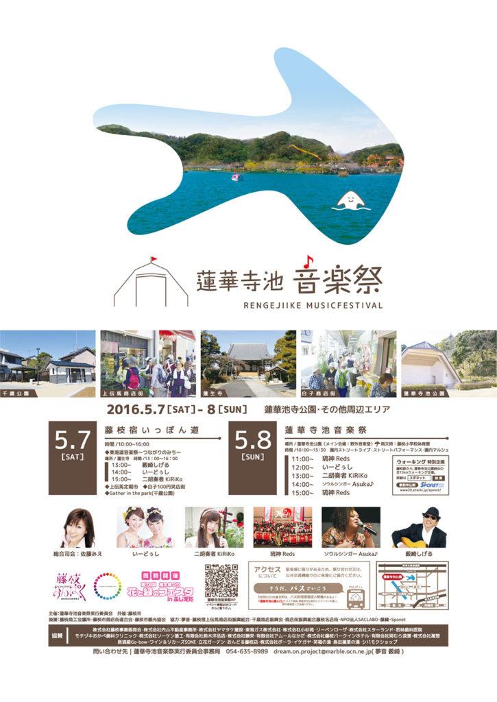 蓮華寺音楽祭