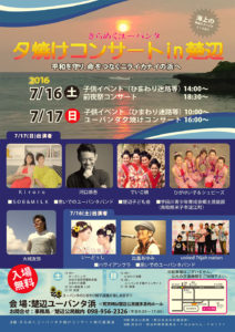 20160716_yubanta