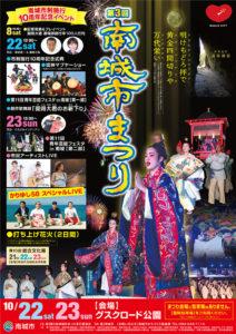 nanjoushimatsuri_poster