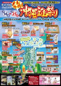 表_町田店_2014沖縄祭りB4_G2