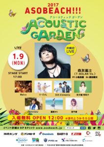 acoustic-garden