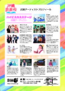 沖縄音楽市2017(A5)_ページ_2