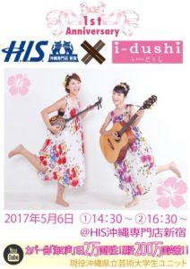 HIS沖縄専門店・新宿1周年祭