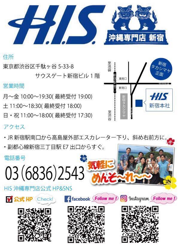 HIS沖縄専門店1周年