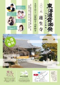 東海道音楽祭