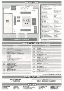 南風原物産展(裏9