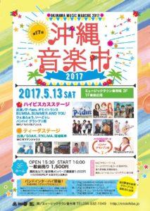 沖縄音楽市2017(A5)_ページ_1